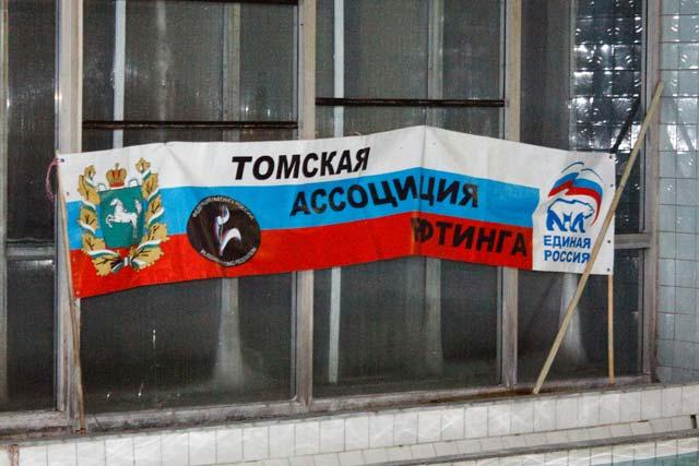 баннер организаторов